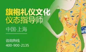 中国▪上海《旗袍