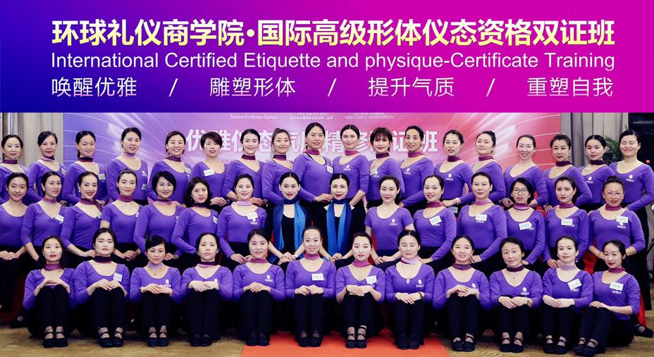 优雅仪态培训师资格认证班照片8